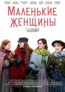 постер к фильму маленькие женщины 2019