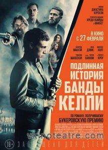 постер к фильму подлинная история банды Келли 2019