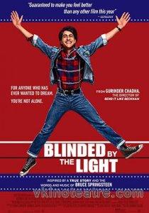 Ослеплённый светом